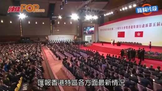 林鄭訪京  中南海述職會晤習近平
