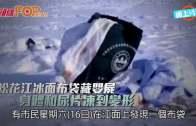 松花江冰面布袋藏嬰屍  身體和尿片凍到變形