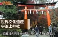 世界文化遺產  宇治上神社