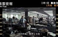 《戰雲密報》香港預告