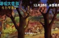 《姆明大電影:冬日樂園》預告