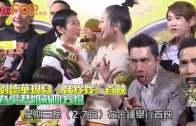 劉德華現身《妖鈴鈴》首映  為吳君如戴四方帽