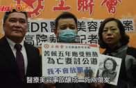 DR美容周向榮入獄12年 陳冠忠被判入獄10年