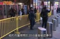 紐約巴士站爆炸傳巨響 疑犯以IS名義恐襲