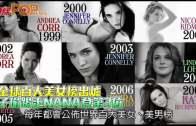 全球百大美女榜出爐  子瑜踢走NANA登第3位