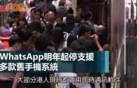 WhatsApp明年起停支援  多款舊手機系統