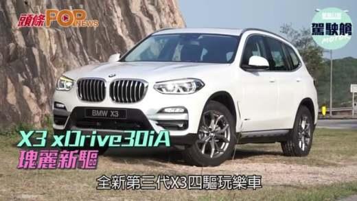 X3 xDrive30iA 瑰麗新驅