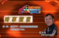 01032018時事觀察 (第1節):霍詠強   回顧2017:林鄭月娥當選香港特首  中國共產黨十九大