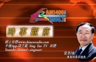 01042018時事觀察(第1節):梁燕城