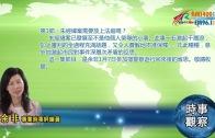 01082018時事觀察(第1節):余非 :朱經緯案需要放上法庭嗎?