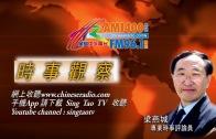 01112018時事觀察(第2節):梁燕城
