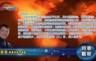 01172018時事觀察( 第1節):霍詠強 –做個好「久」官