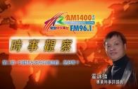 01172018時事觀察 (第2節):霍詠強 — 中國地方政府自曝造假,是好事?