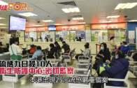 流感九日殺10人  衞生防護中心:密切監察