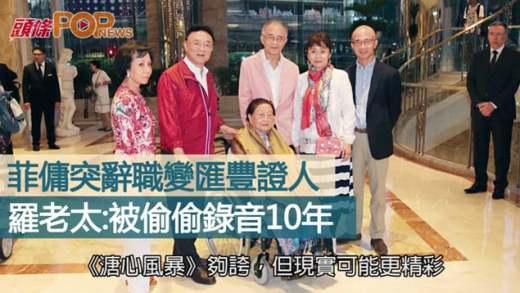 菲傭突辭職變匯豐證人  羅老太:被偷偷錄音10年