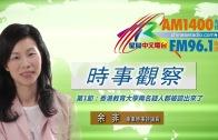 1292018時事觀察(第1節):余非  香港教育大學兩名疑人都被認出來了