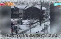 瑞士連日暴雪交通阻斷  13000遊客滯留山區