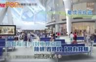 高鐵每日13對車經京滬  陳帆:香港段「會有錢賺」