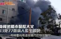 南韓密陽市醫院大火  33死77傷病人監生焗死