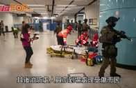 警金鐘站反恐演習 400人跨部門參與
