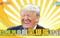 美國總統任滿一年 盤點侵侵笑爆嘴時刻