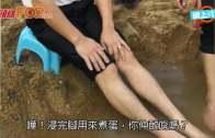 廣東未開發的「泥水」溫泉  吸引市民浸腳煮蛋