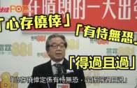 鄭若驊首日辦公無回應 駱應淦指她應考慮辭職