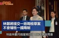 林鄭將提交一地兩檢草案  不會犧牲一國兩制