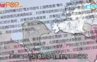 """黑龍江雪鄉現導遊珍  """"大家都是羊""""逼客買飛"""