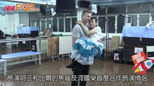河國榮要練大隻抱焦媛  減肥腩裸半身演舞台劇