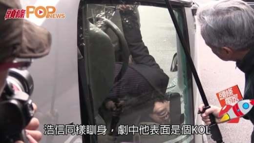 大熱視帝唔錫身  王浩信拍撞車戲險傷頸