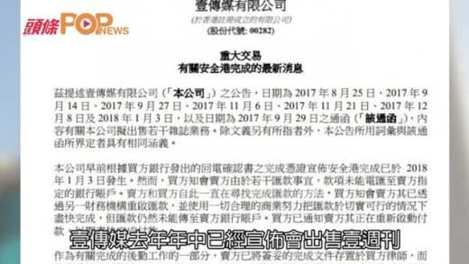 壹週刊賣盤一波三折  買家黃浩仍未成功付款