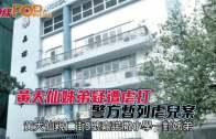 黃大仙姊弟疑遭虐打  警方暫列虐兒案