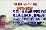 林修榮理財分半鐘– 轉移退休儲蓄