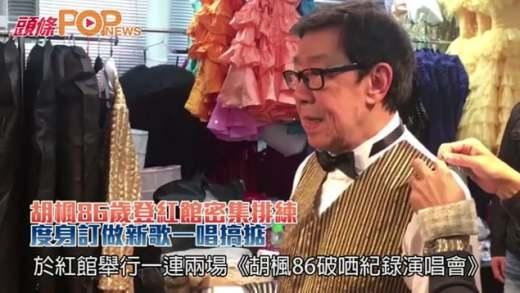 胡楓86歲登紅館密集排練 度身訂做新歌一唱搞掂
