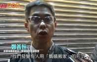 螞蟻搬家藏9萬支私煙 印尼返港夫婦遭拘捕