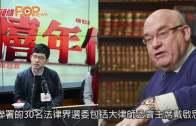 DQ周庭  法律界選委感遺憾