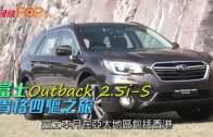富士Outback 2.5i-S  貴格四驅之旅