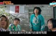 《POP娛樂》FB請睇戲 黃子華阿佘合體派笑彈