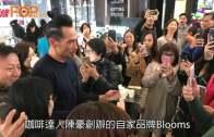 咖啡POPup store極速第二波  陳豪開Live「米缸」上身冧Fans
