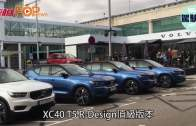 精靈豪驅  XC40 R-Design