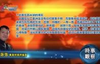 02072018時事觀察 (第1節):霍詠強    中美在西半球的博奕