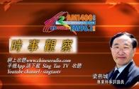 02082018時事觀察(第1節):梁燕城