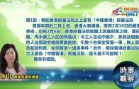 02122018時事觀察(第1節):余非  假如香港終審法院之上還有「中國香港」終審法院