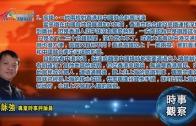 02142018時事觀察 (第1節):霍詠強   高鐵+一地兩檢對香港和中國融合影響深遠