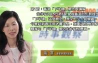 02192018時事觀察(第1節)余非:香港「下半場」概念再講解