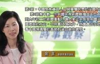 02192018時事觀察(第2節)余非:中國聚焦貧困人口與基層民眾的治國方向