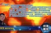 02212018時事觀察( 第1節):霍詠強 –由兵馬俑受破壞説到丟棄了謹言慎行