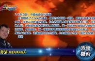 02212018時事觀察 (第2節):霍詠強 –七年之變,中國的逆文化衝擊
