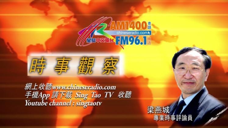 02222018時事觀察(第2節):梁燕城